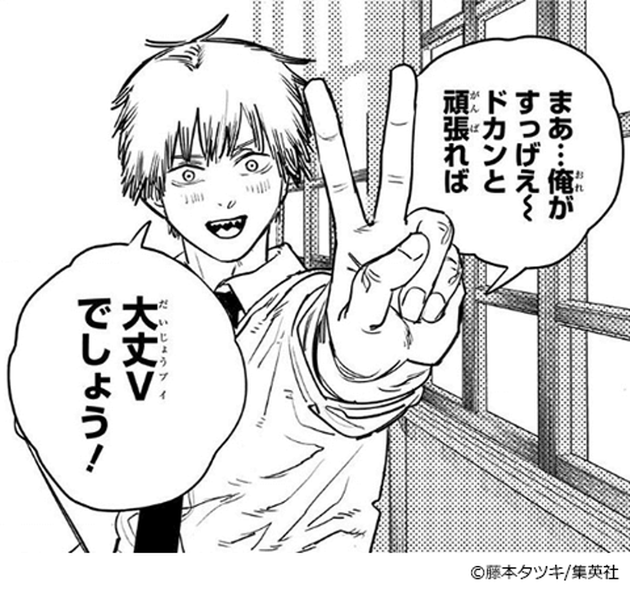 denji 1 - 【チェンソーマン】4話 感想…パワーちゃん可愛い! デンジの煩悩ヤバすぎww